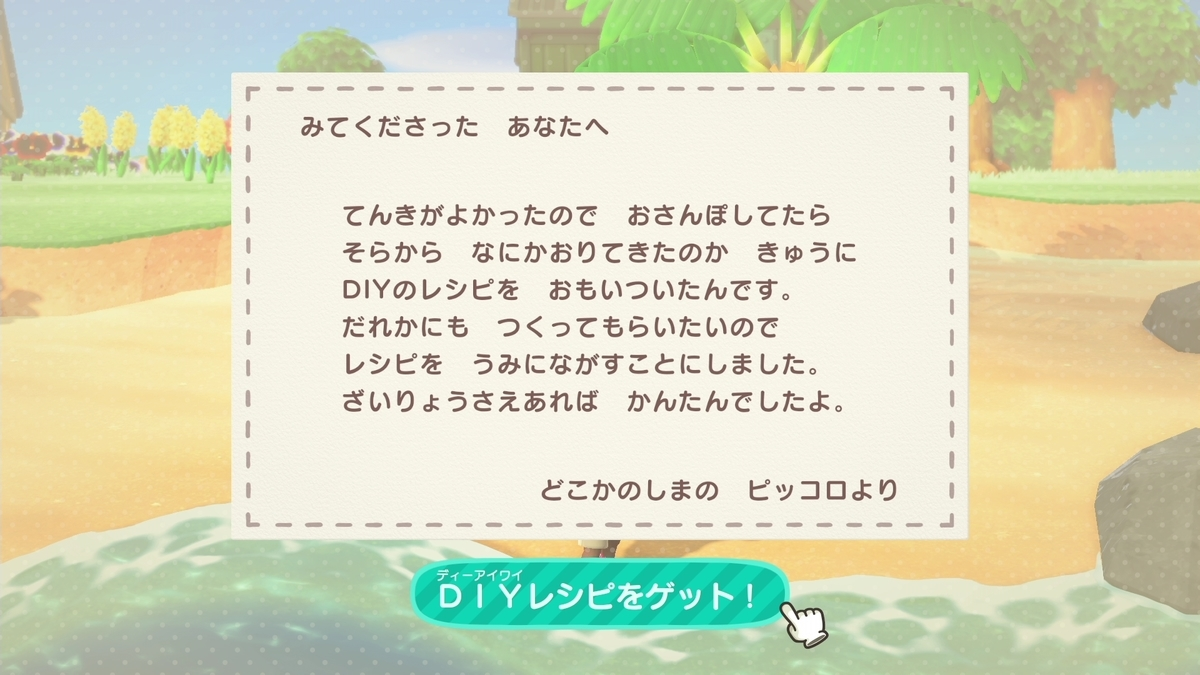 f:id:saki_yukino:20200531204014j:plain