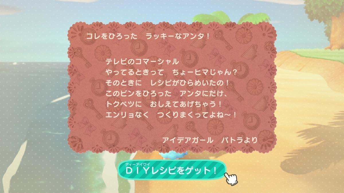 f:id:saki_yukino:20200601214437j:plain