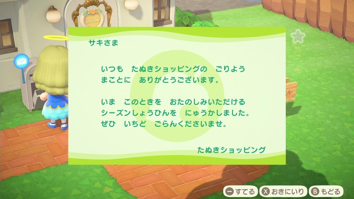 f:id:saki_yukino:20200601214534j:plain