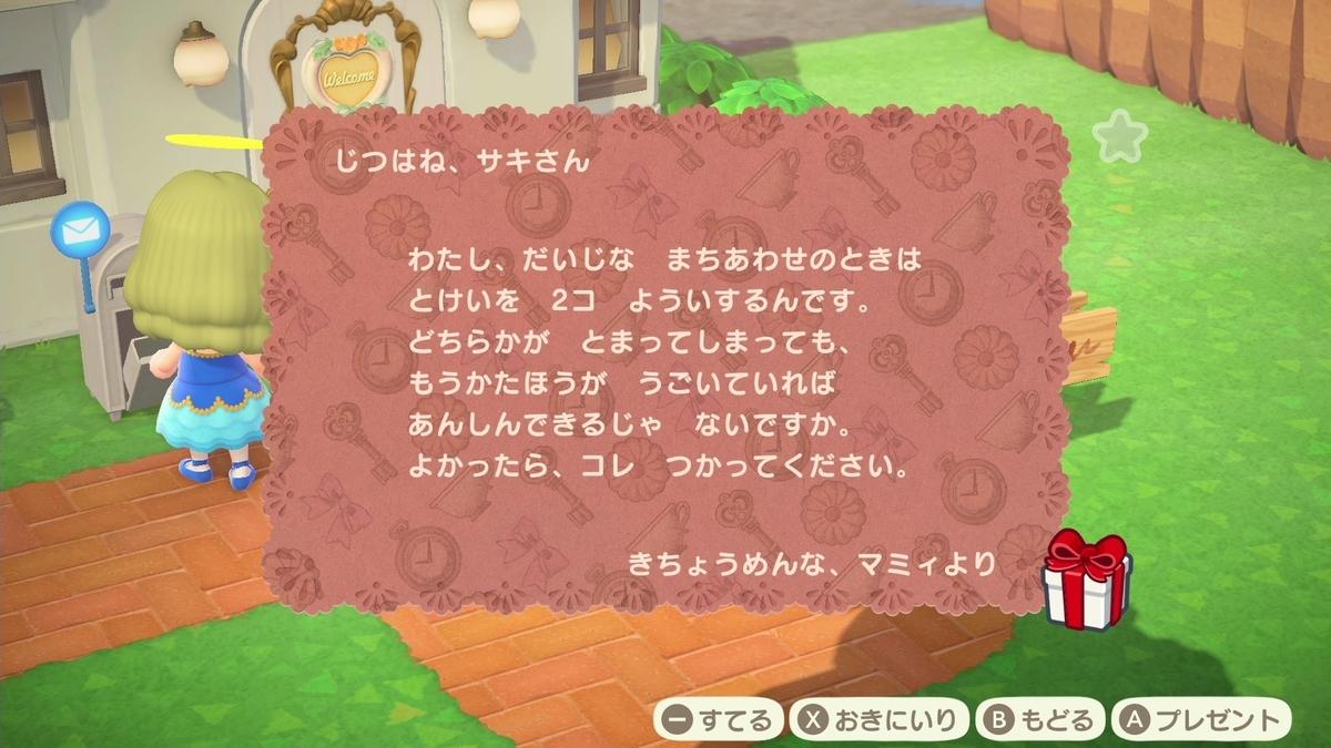 f:id:saki_yukino:20200601214538j:plain