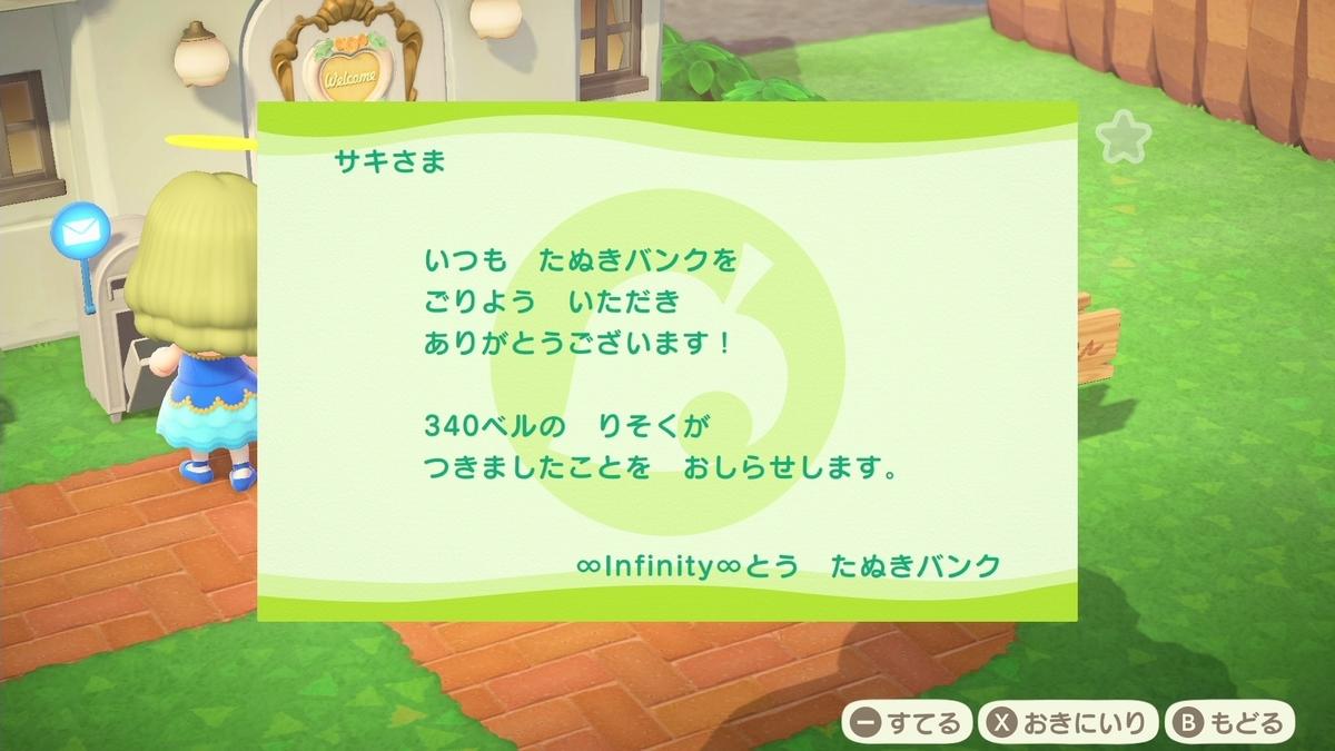 f:id:saki_yukino:20200601214543j:plain