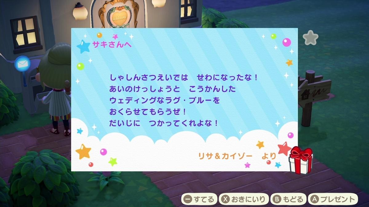f:id:saki_yukino:20200602225320j:plain