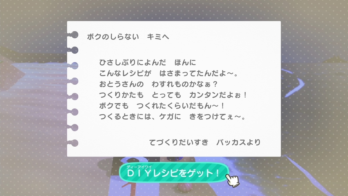 f:id:saki_yukino:20200603223309j:plain