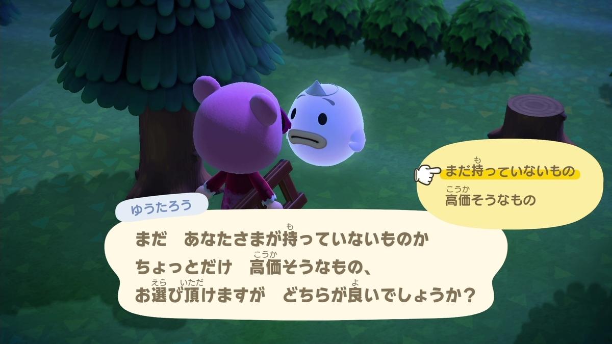f:id:saki_yukino:20200603223321j:plain