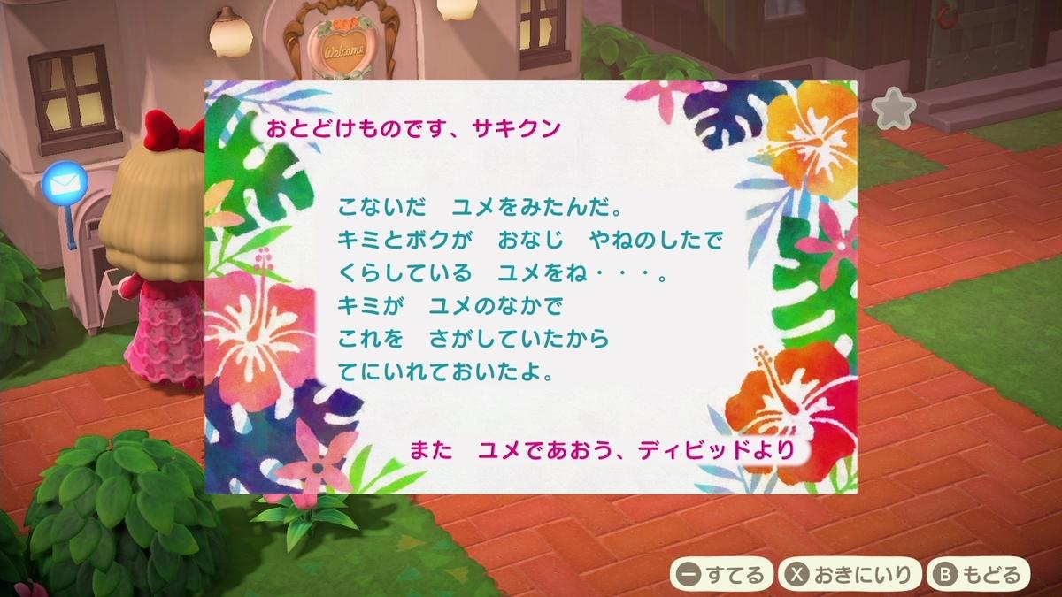 f:id:saki_yukino:20200605004142j:plain