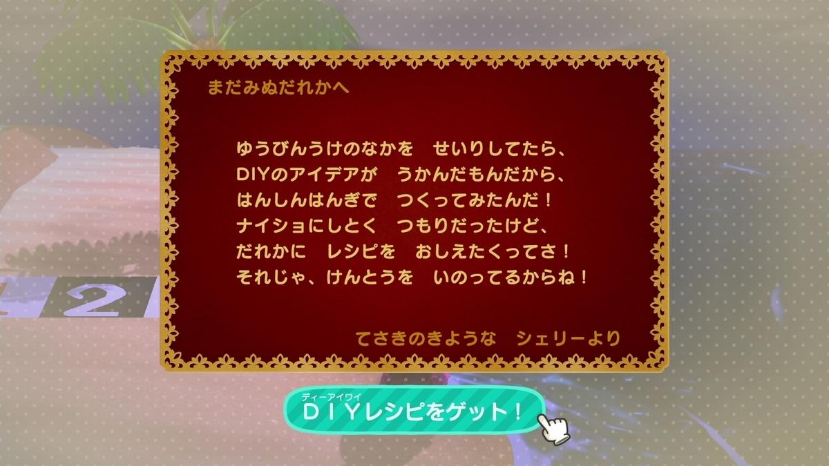 f:id:saki_yukino:20200605004151j:plain