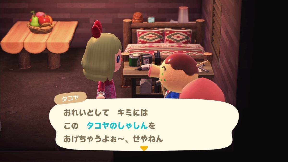 f:id:saki_yukino:20200605004156j:plain