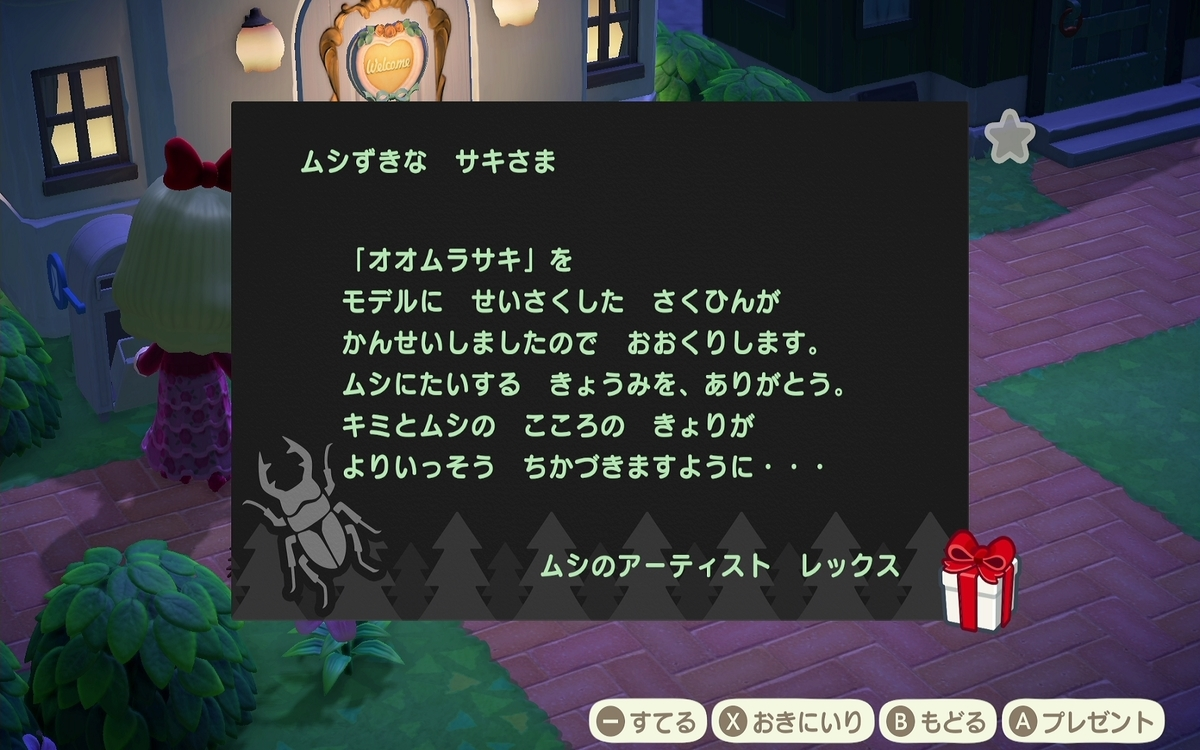 f:id:saki_yukino:20200607230134j:plain