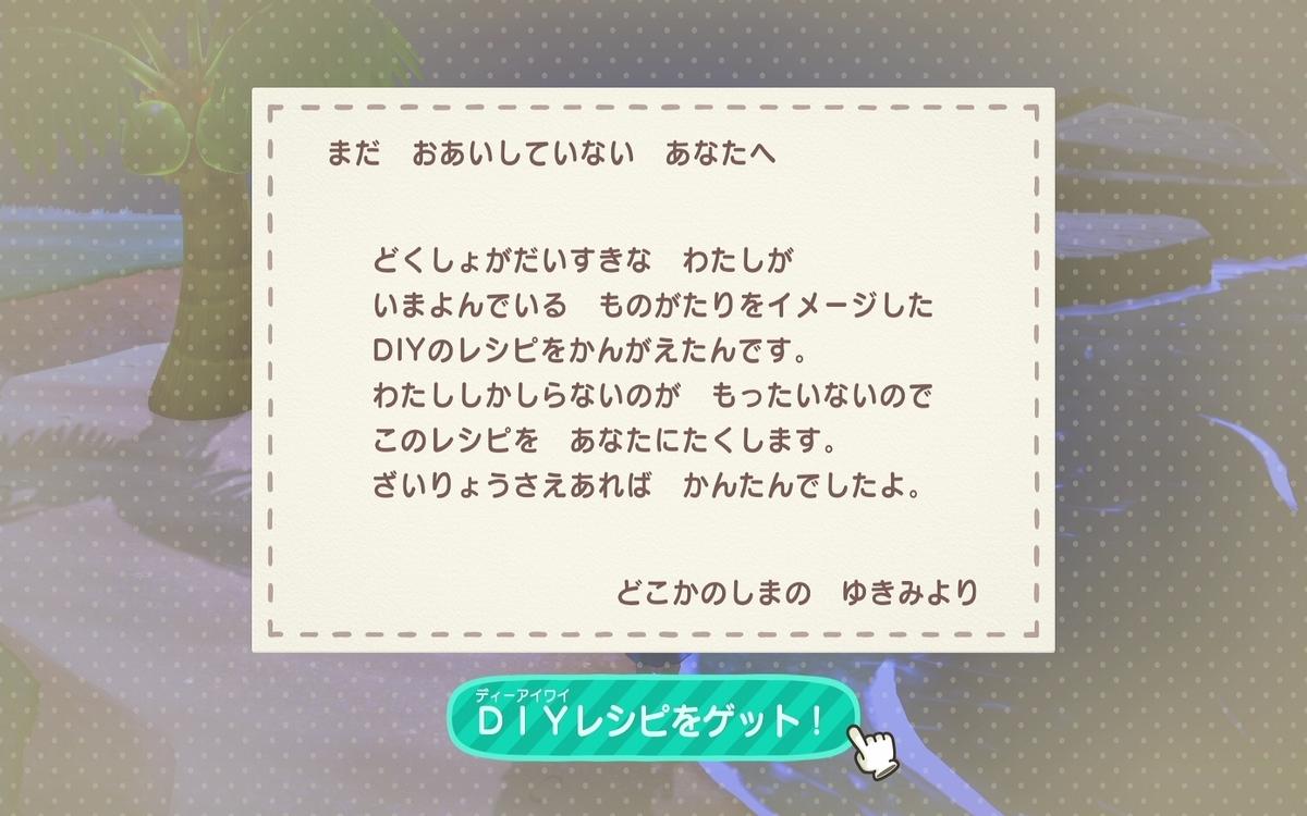 f:id:saki_yukino:20200607230138j:plain