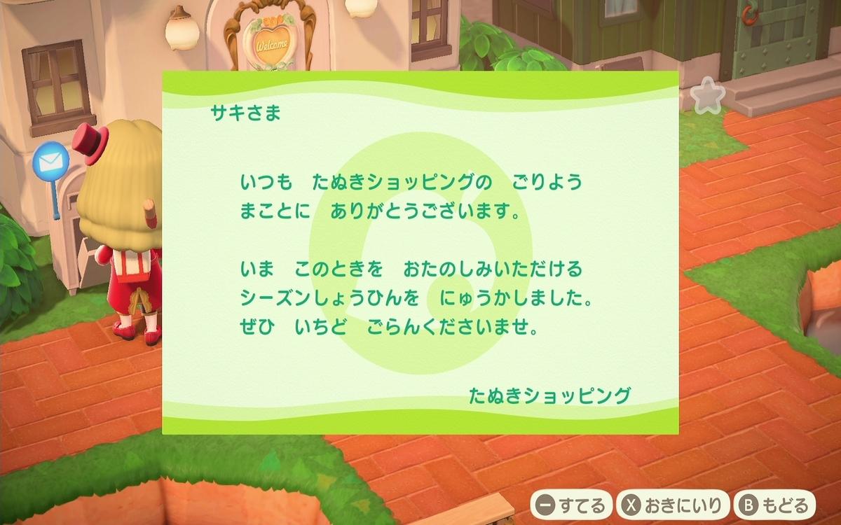 f:id:saki_yukino:20200607230204j:plain