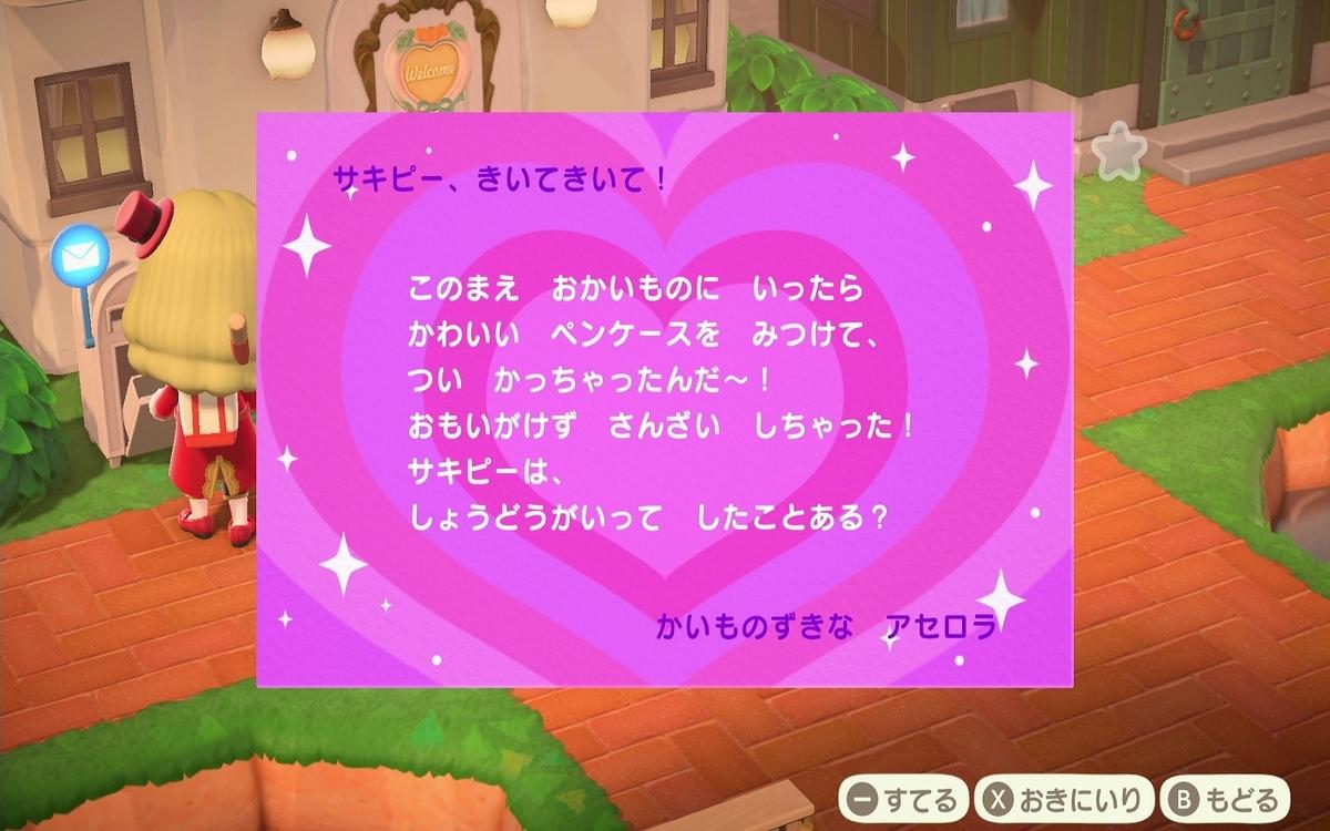 f:id:saki_yukino:20200607230209j:plain