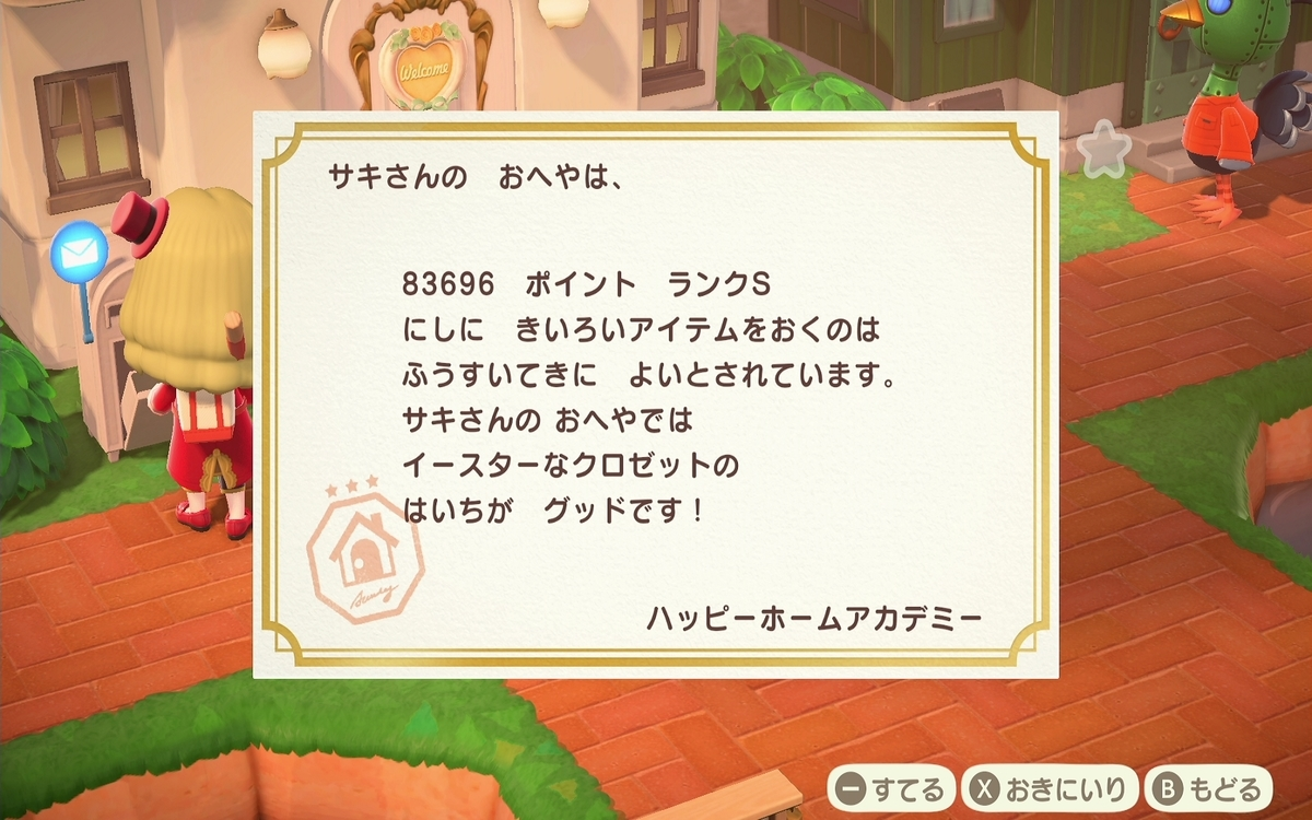 f:id:saki_yukino:20200607230212j:plain