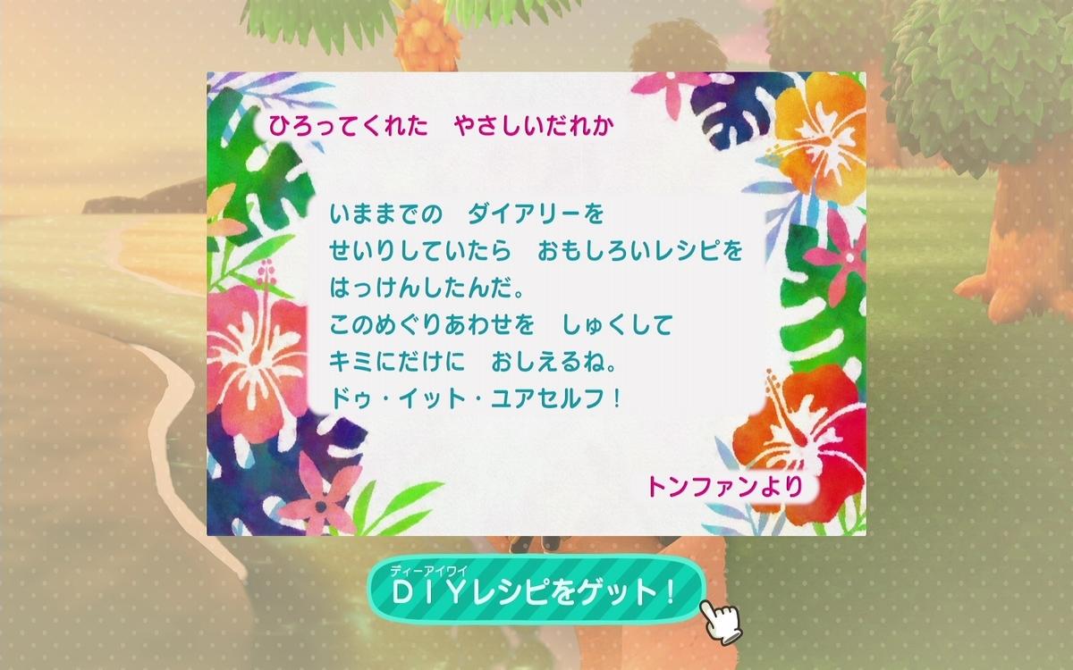 f:id:saki_yukino:20200607230217j:plain