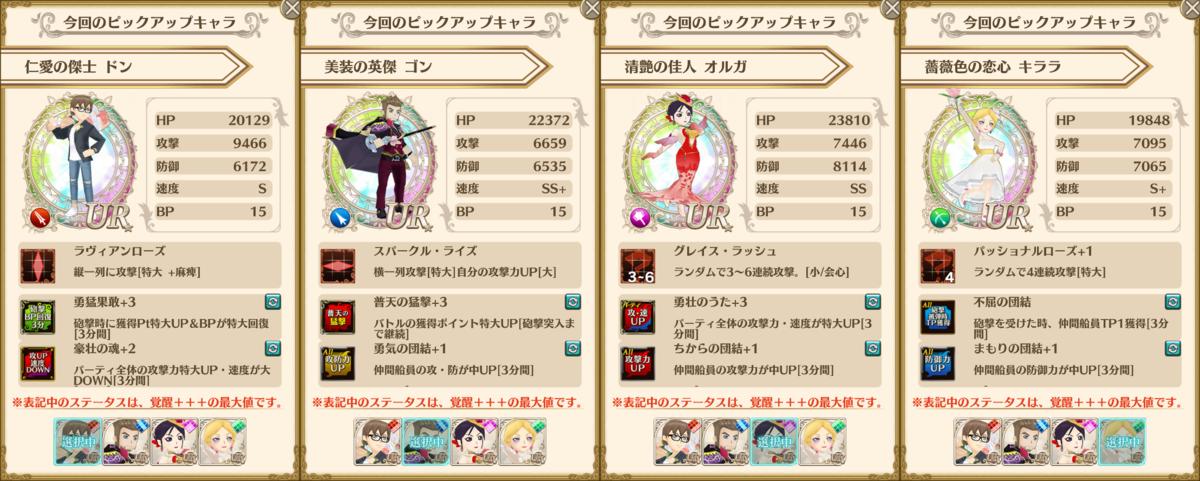 f:id:saki_yukino:20200607233824p:plain