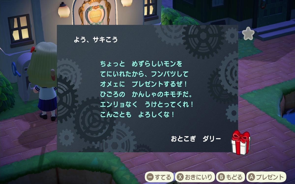 f:id:saki_yukino:20200611173125j:plain