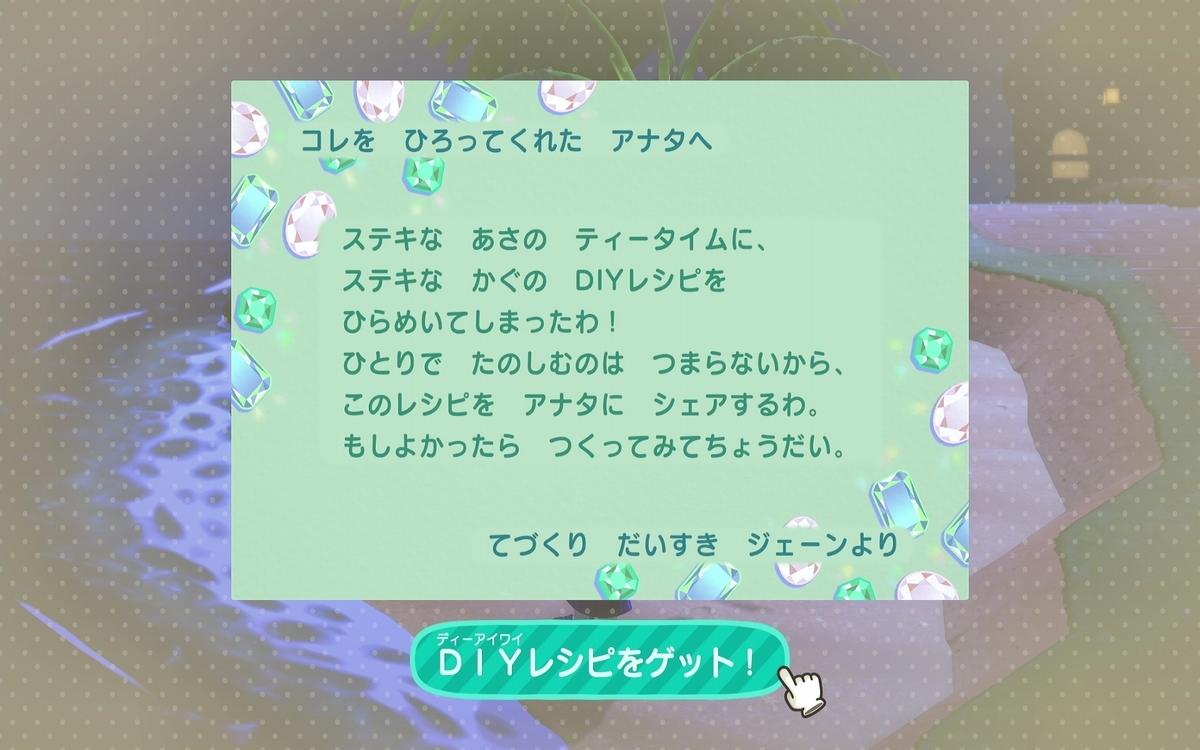 f:id:saki_yukino:20200611173129j:plain