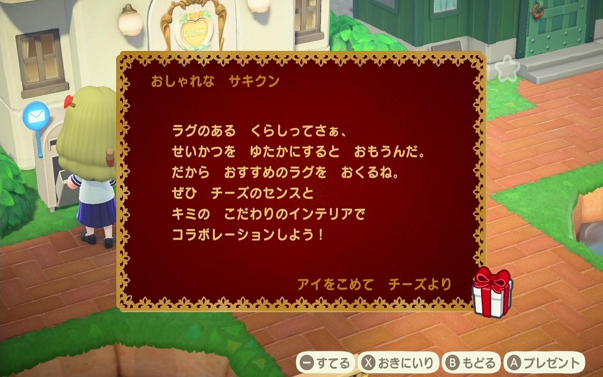 f:id:saki_yukino:20200611173158j:plain