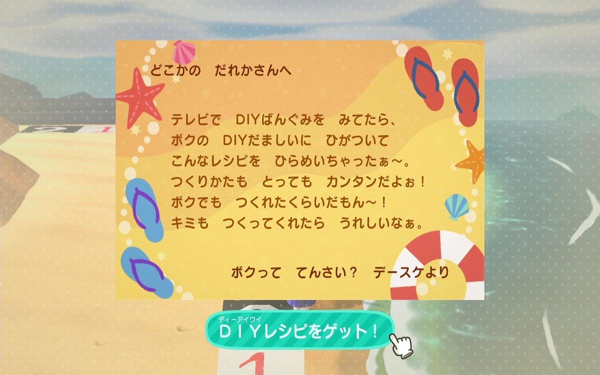 f:id:saki_yukino:20200611173203j:plain