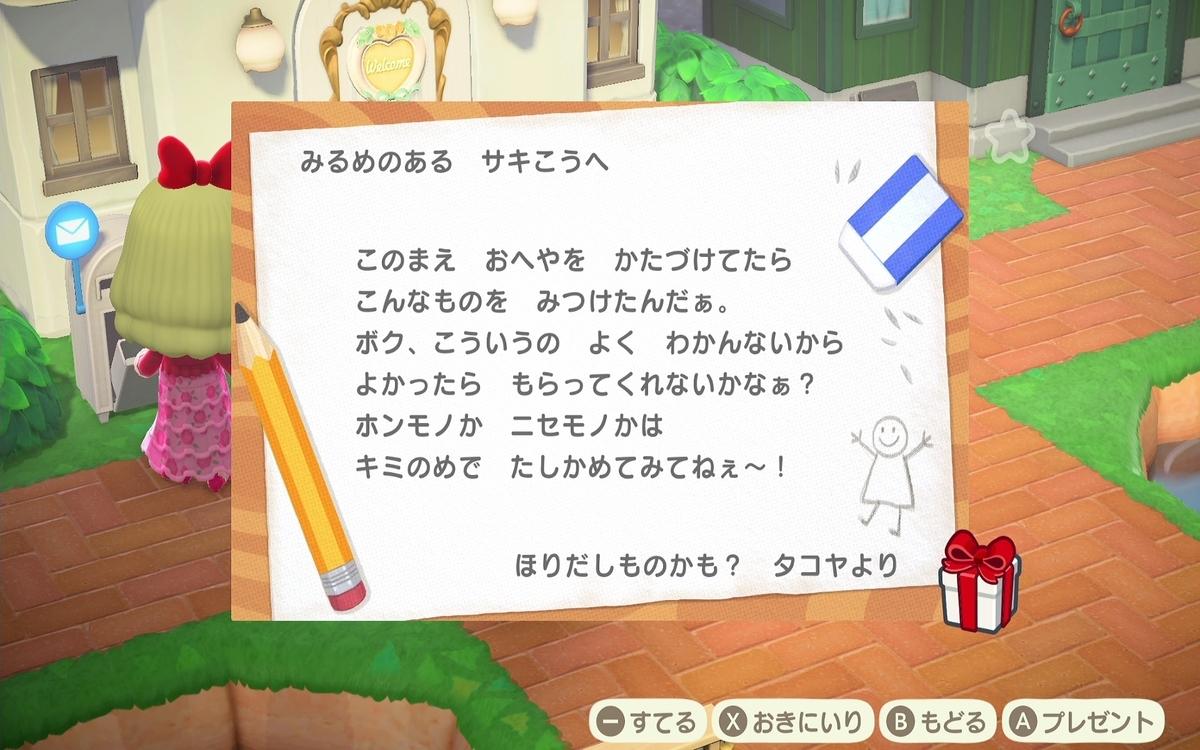 f:id:saki_yukino:20200611173745j:plain