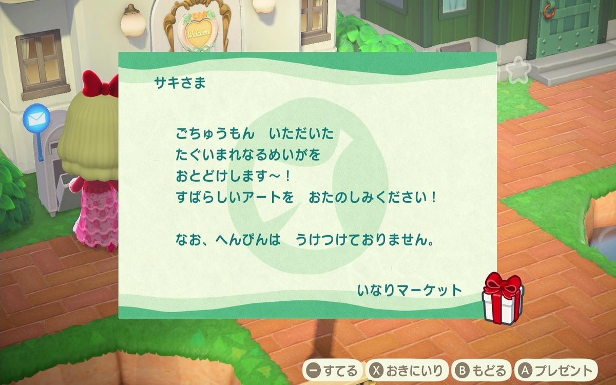 f:id:saki_yukino:20200611173754j:plain