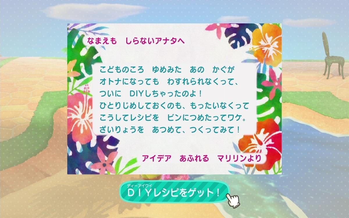 f:id:saki_yukino:20200611173800j:plain