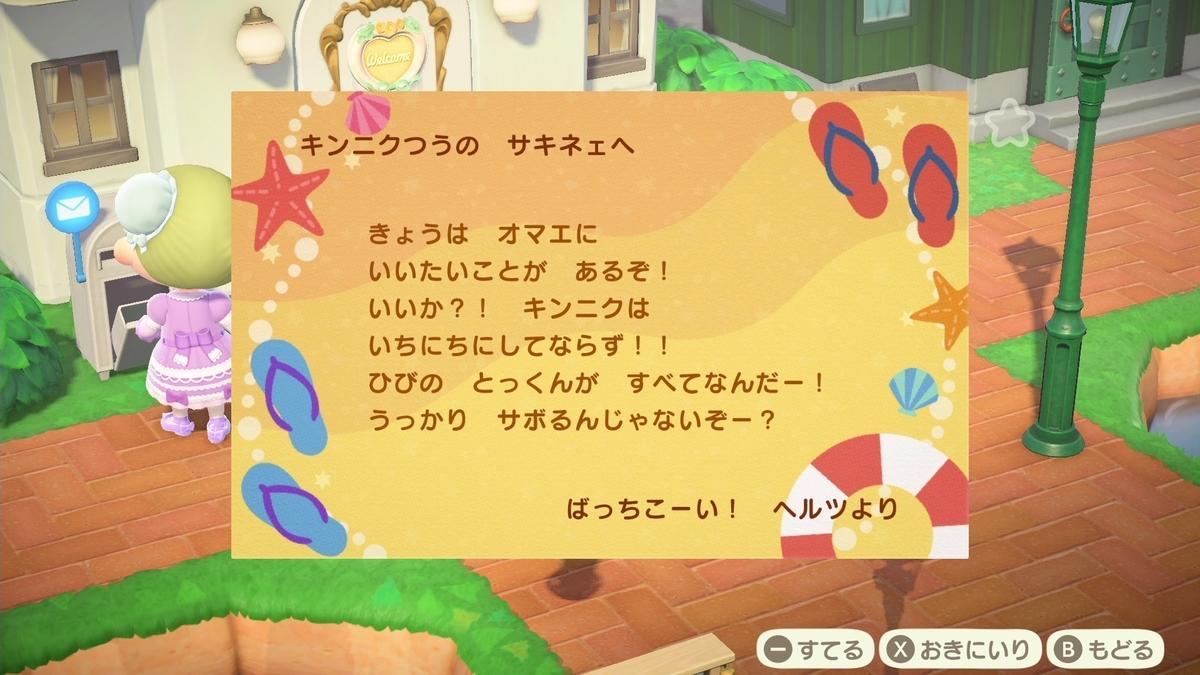 f:id:saki_yukino:20200612185425j:plain
