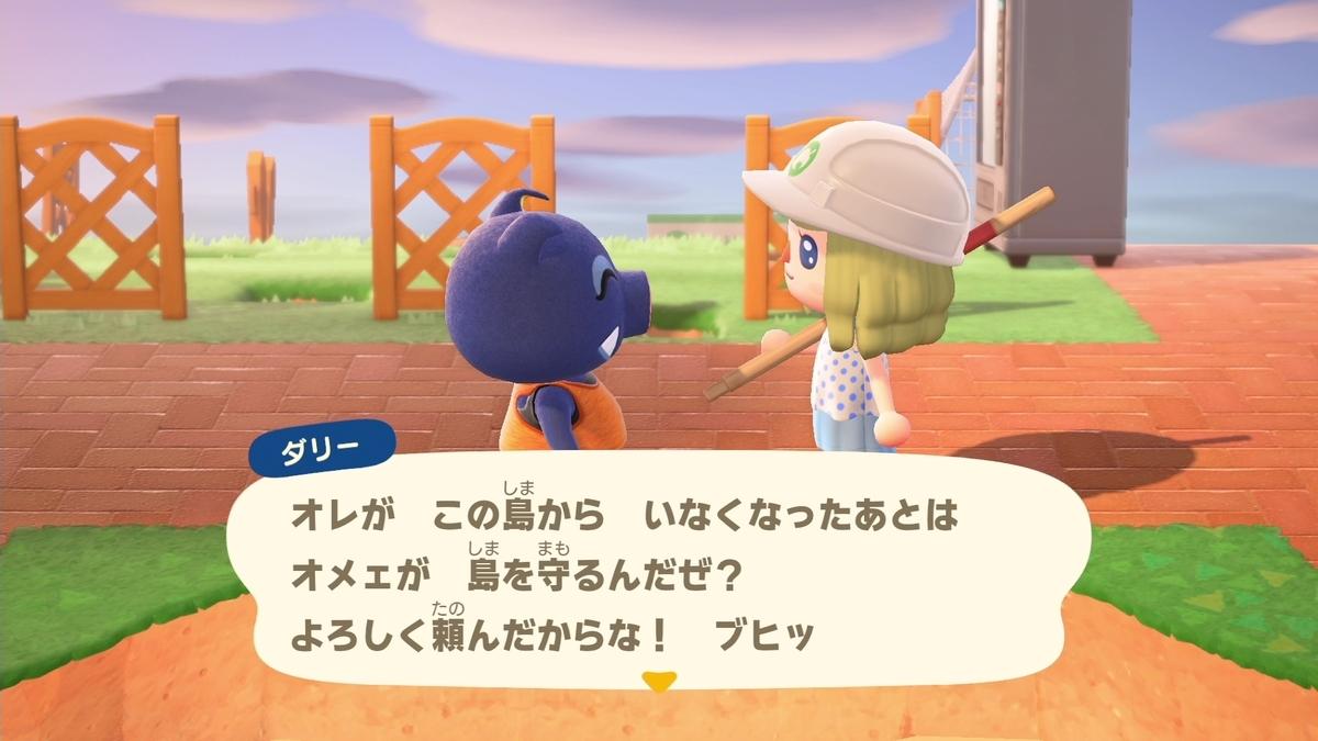 f:id:saki_yukino:20200612185454j:plain