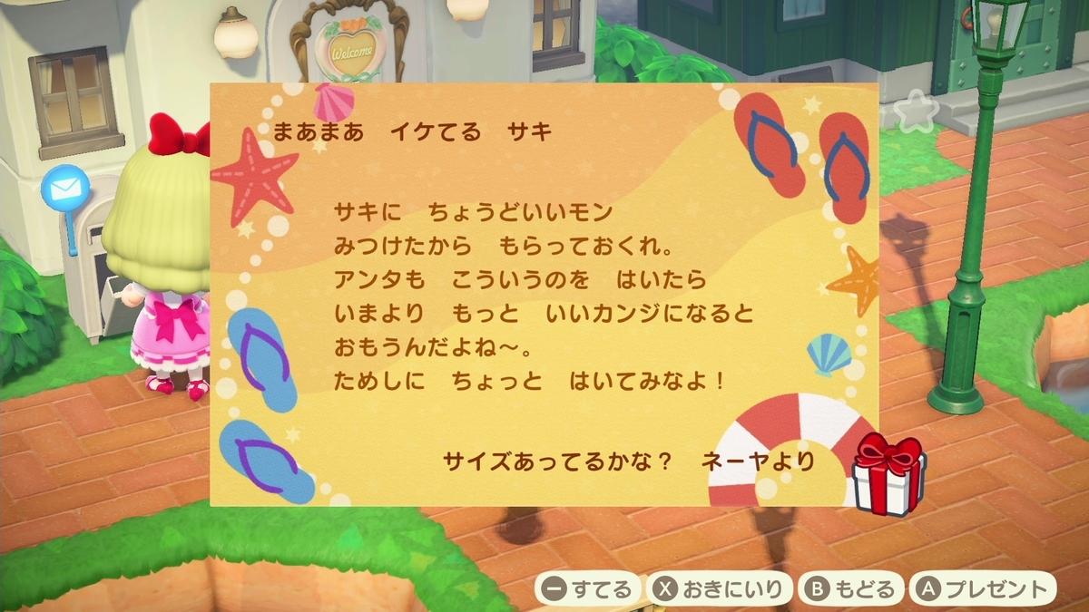 f:id:saki_yukino:20200614175110j:plain
