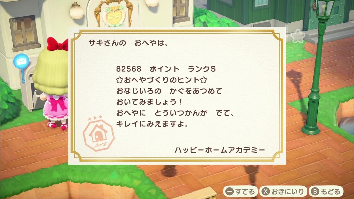 f:id:saki_yukino:20200614175113j:plain