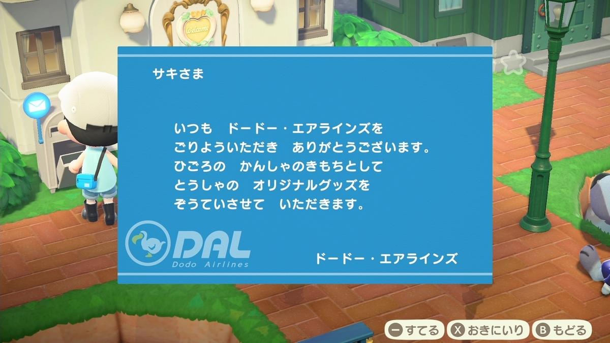 f:id:saki_yukino:20200615235040j:plain