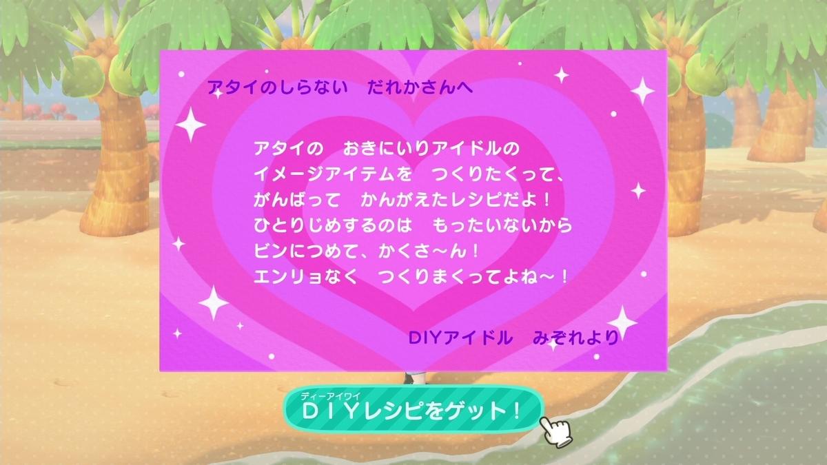 f:id:saki_yukino:20200615235052j:plain