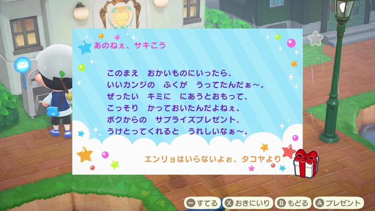 f:id:saki_yukino:20200616164719j:plain