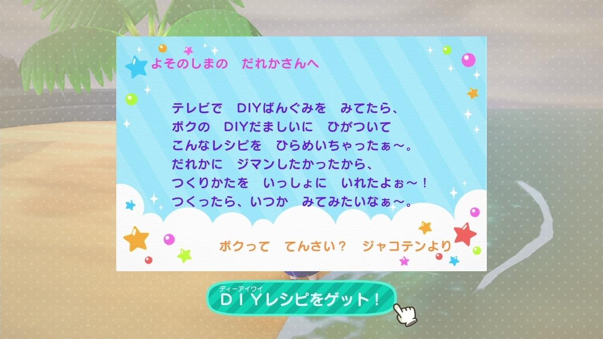 f:id:saki_yukino:20200616164751j:plain