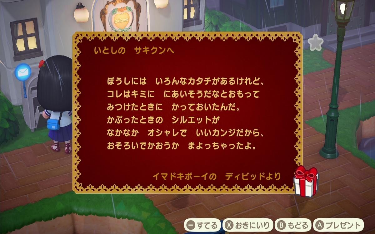 f:id:saki_yukino:20200617215743j:plain