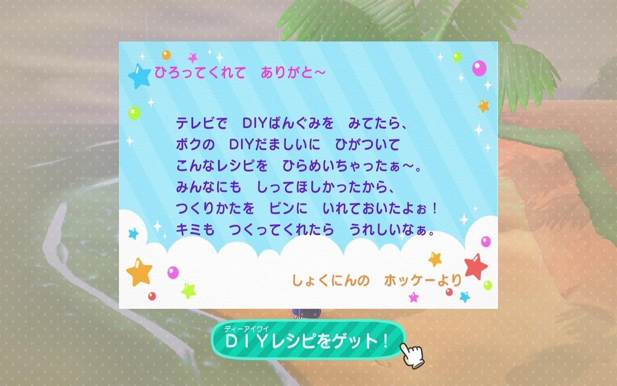 f:id:saki_yukino:20200617215748j:plain