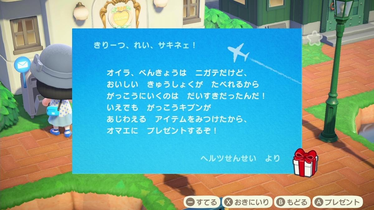 f:id:saki_yukino:20200618150159j:plain
