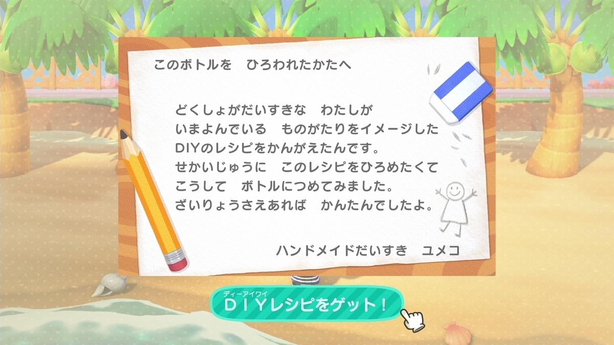 f:id:saki_yukino:20200618150209j:plain