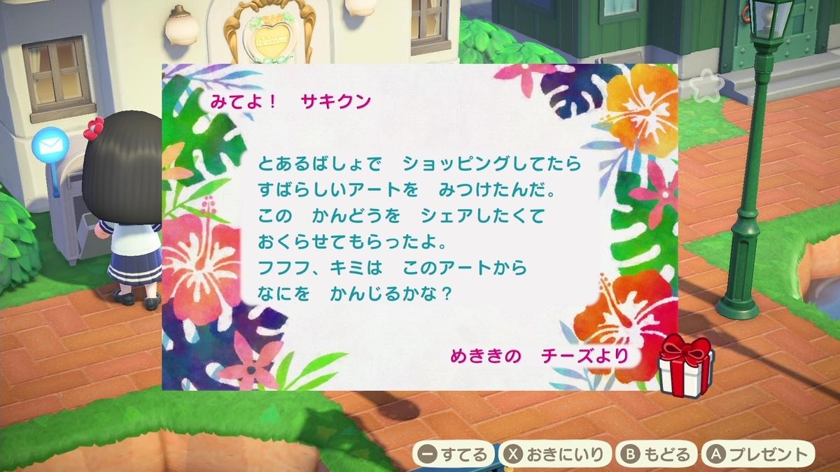 f:id:saki_yukino:20200619145212j:plain