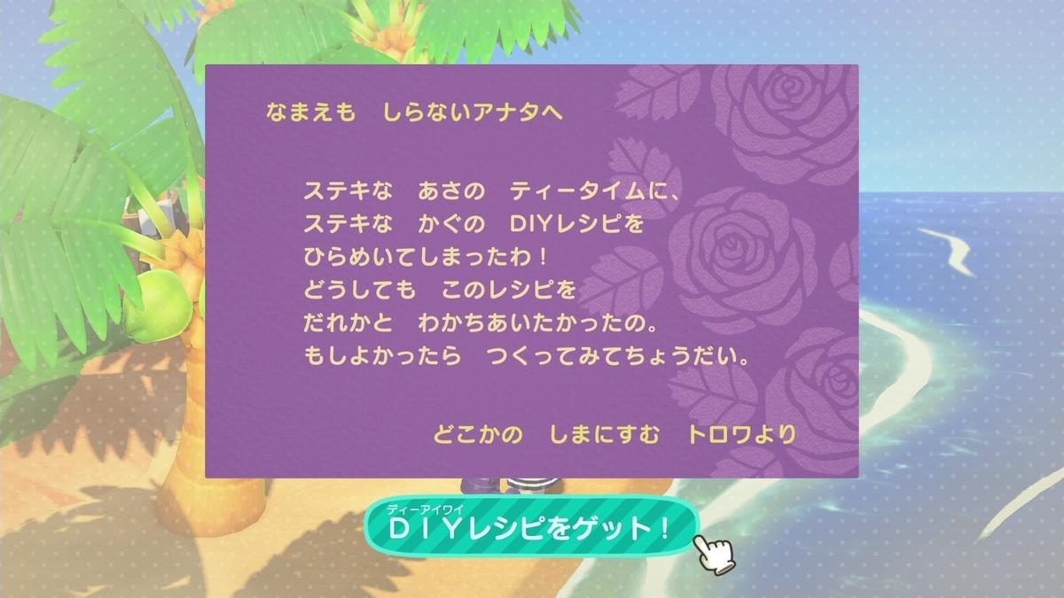 f:id:saki_yukino:20200619145221j:plain