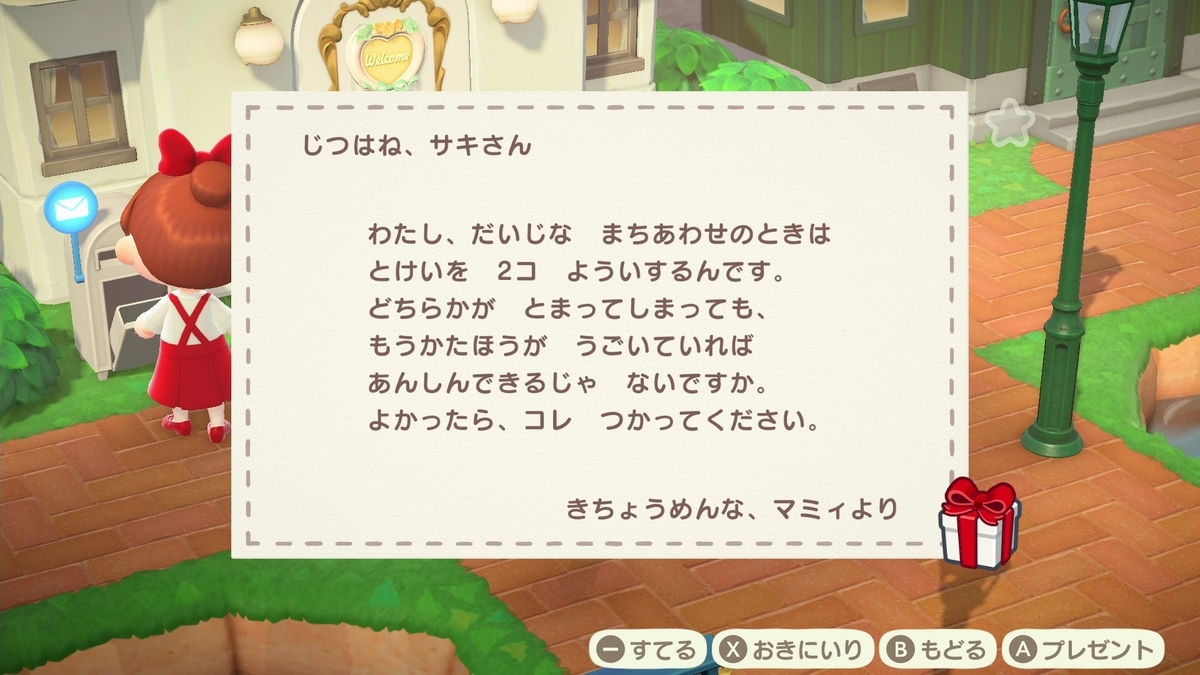 f:id:saki_yukino:20200620195024j:plain