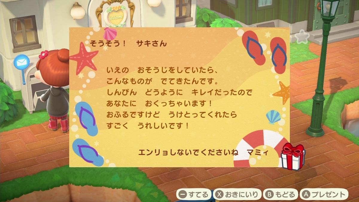 f:id:saki_yukino:20200622000725j:plain