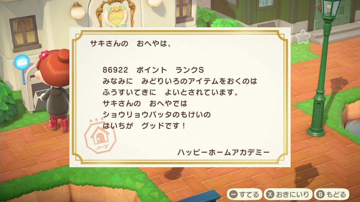 f:id:saki_yukino:20200622000729j:plain