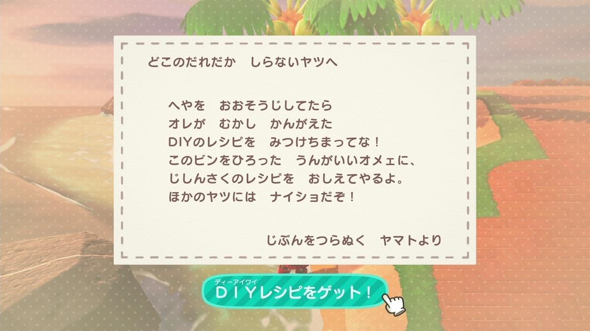 f:id:saki_yukino:20200622000740j:plain