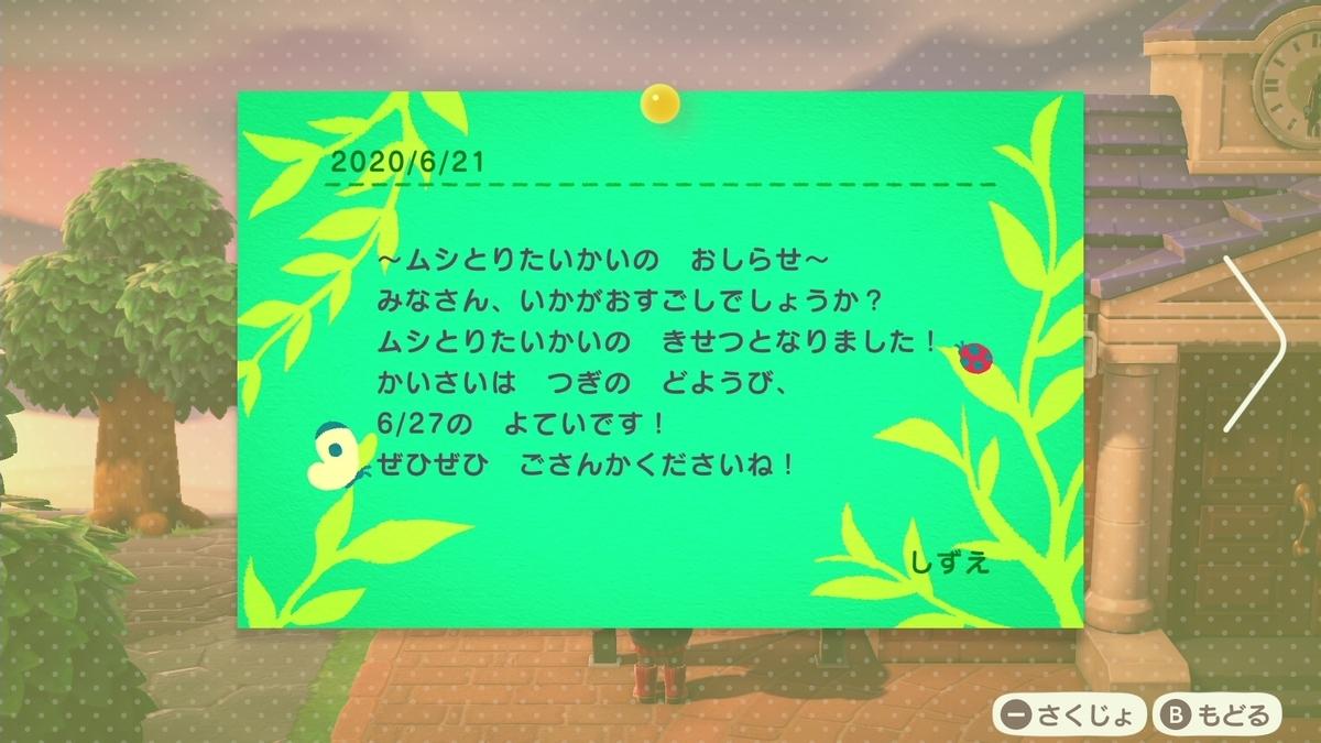 f:id:saki_yukino:20200622000744j:plain