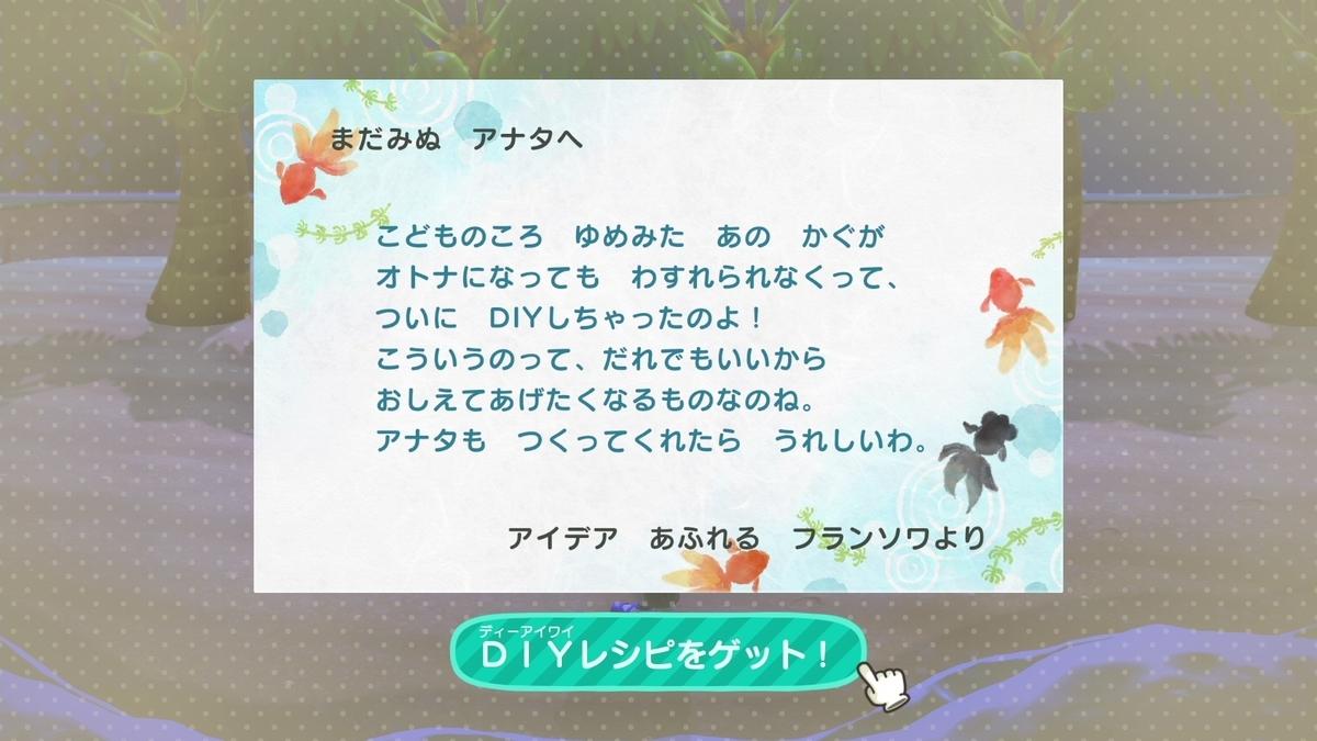 f:id:saki_yukino:20200622230335j:plain