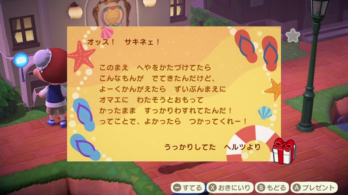 f:id:saki_yukino:20200623214557j:plain