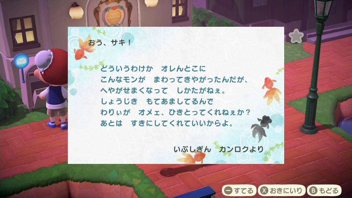 f:id:saki_yukino:20200623214602j:plain