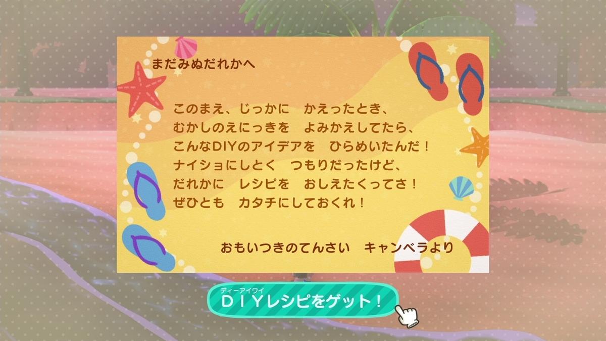 f:id:saki_yukino:20200623214606j:plain