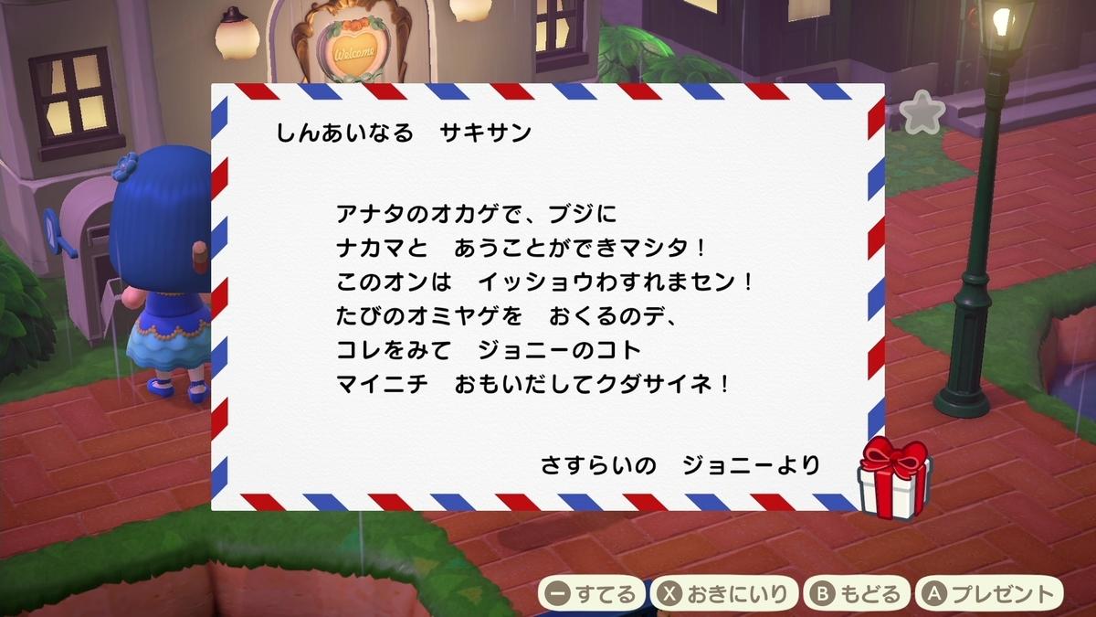 f:id:saki_yukino:20200624220421j:plain