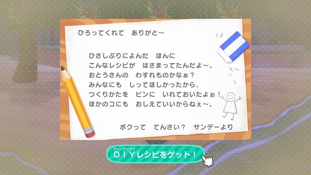 f:id:saki_yukino:20200624220427j:plain